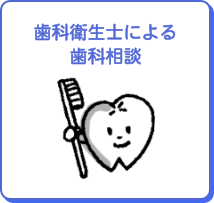 歯科衛生士による歯科相談