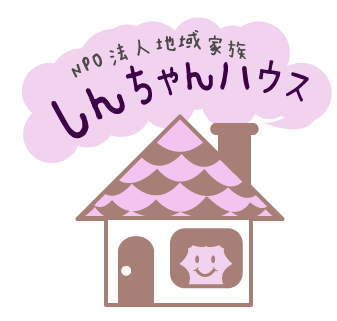 しんちゃんハウス